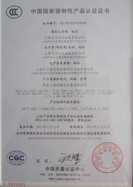 WWW_147CCC222_COM_柔性电缆专家-上海贝力达光电缆有限公司 400-6996